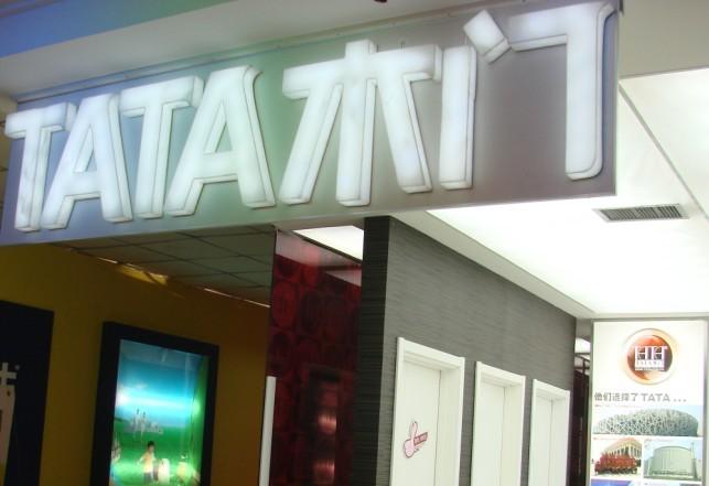 TATA木门同创工贸有限公司