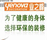 北京业之峰装饰承德分公司