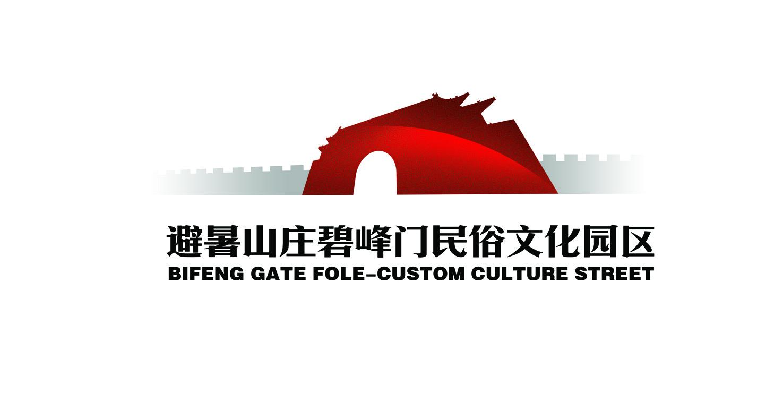 竞博避暑山庄碧峰门民俗文化园区