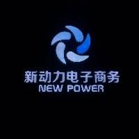 竞博新动力电子商务有限公司