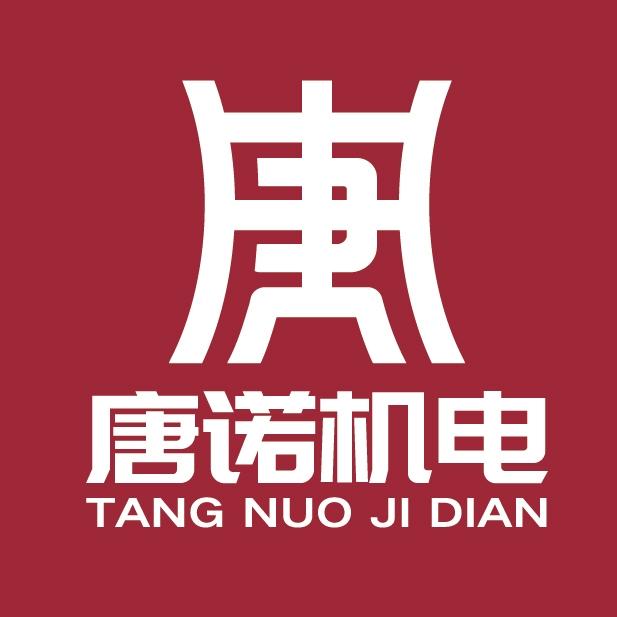 石家庄唐诺机电设备有限公司