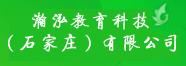 瀚泓教育科技(石家庄)有限公司